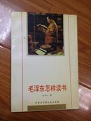 《毛泽东怎样读书》读书捷径!