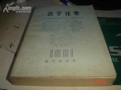 签名本《法学论集》潘念之藏书.谢邦宇签名.如假包退C3