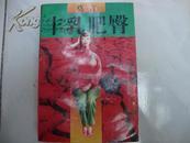 丰乳肥臀(96年1版1印 诺贝尔文学奖作家莫言作品