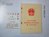 中华人民共和国第四届全国人民代表大会第一次会议文件 有毛相 有毛主席语录