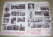 《北京大学建校八十周年特刊》2开一张:(1978年初版,93品,2开本,全是图片,北京大学出版)