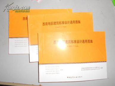 西南标_08G101-5_平法图集