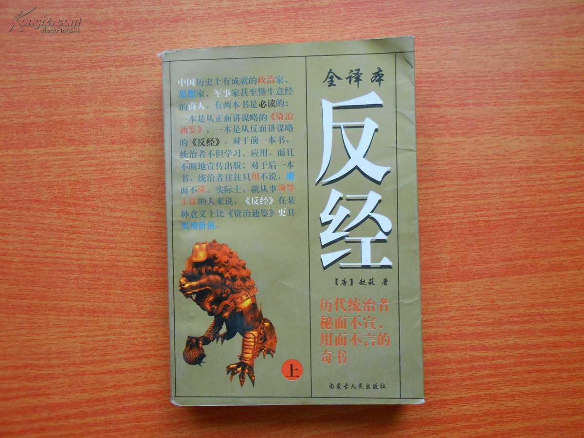 反经 全译本(上)