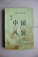 认识中国系列 风土 中国风情【1998年1版1印】