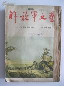 解放军文艺 1954年第9、10、11、12期