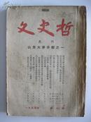 文史哲  1954年第7、8、9、10、11、12期