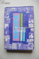 世纪末艺术--悲观主义与享乐主义【1991年1版1印】