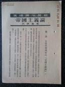 28)【创刊号】1950年11月初版《广播讲座提纲》第1讲-----帝国主义论(多拍合并邮资)