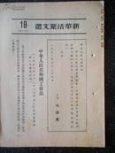 28)1950年《新华活页文选》第19期-----中华人民共和国工会法(多拍合并邮资)