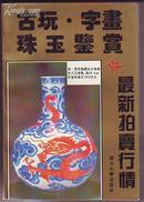 《古玩.字画.珠玉鉴赏及最新拍卖行情》(1997年6月1版1印).