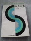 生命元素(四川教育出版社  1989年1版1印 印1120册,插页2)