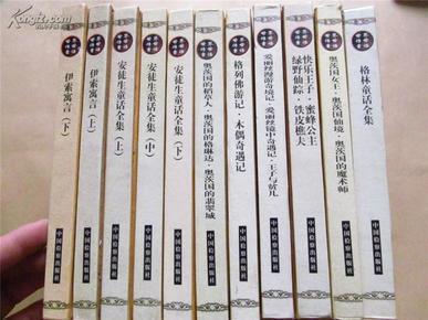 世界传世童话:伊索寓言(上下全)