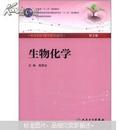 """卫生部""""十二五""""规划教材:生物化学(第3版)"""