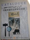 1997中国书画珍品广东拍卖会