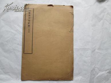 民国线装  16开白宣插图本《司法部颁验断书(附尸图)》