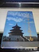 北京市崇文区地名志【1992年一版一印3000册精装本】