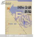 国际金融新编(第4版)
