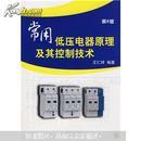 常用低压电器原理及其控制技术(第2版)