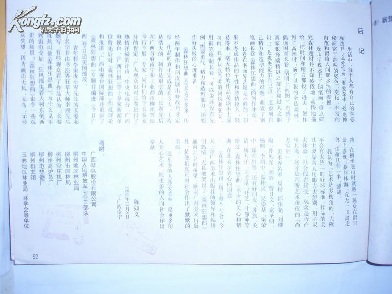 【图】钢笔画长卷:森林狂想曲_广西美术出版社_孔夫子图片