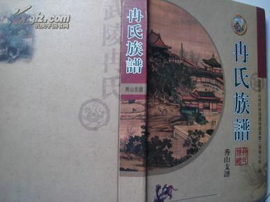 冉氏族谱 秀山县支谱 电子图片图书 包括家族民族字辈世系 家谱文史酉图片