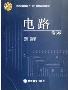 电路 邱关源编,高等教育出版社