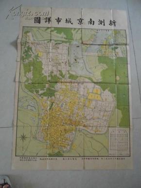 民国17年地图《新测南京城市详图》
