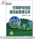 农网配电线路和设备管理实务