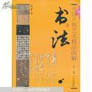 中国古典艺术精品图解.书法