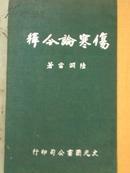 老医书:伤寒论今释  61年精装本,包快递!