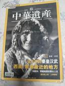 《中华遗产》杂志 2005年3月(总第四期)【专卖中国国家地理、中华遗产、人民画报独家绝版刊】