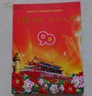 光辉历程 时代先锋 庆祝中国共产党建党90周年邮资明信片60张一套