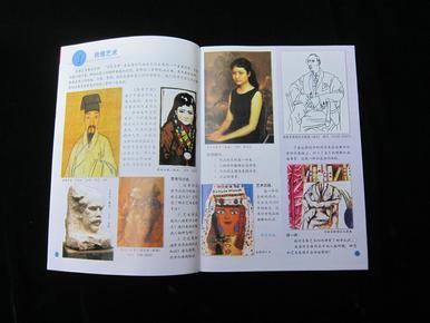 2013版:义务教育教科书 美术图片