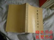 中国文学家辞典(古代第一分册)      购书满30元包邮  书品如图免争议