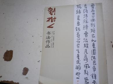 《 刘树人书法作品》/《刘树人书法作品》