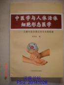 中医学与人体活体细胞形态医学:泛解中医学理论学术本质框架