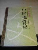 中国佛性论【1988年一版一印2000册】