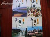 中国西部 (贵州,宁夏,新疆,重庆)四册合卖 全彩图
