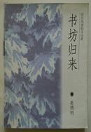 《书坊归来》(1999年3月1版1印).