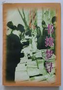 《书摊梦寻》(1996年11月1版1印).