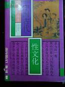 中国古代性文化(上下卷) 1993年一版一印