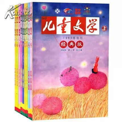 【图】儿童文学杂志 2011年1-12月全年36本分开合订