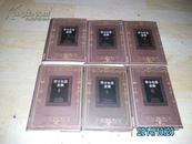 莎士比亚全集 精装1 2 3 4 5 6全套 1997年一版一印 朱生豪译 新世纪出版社R6