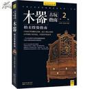正版现货 古玩指南2第一辑:木器拍卖投资指南