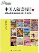 【正版新书】中国人阅读书目(二)中国小学生基础阅读书目·导赏手册