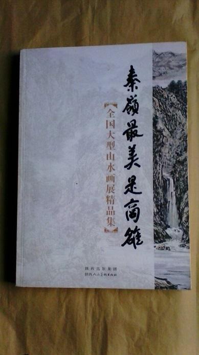 《秦岭最美是商洛》 山水画册 8开图片