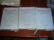 毛泽东百周年纪念 全国毛泽东生平和思想研讨会论文集 上中下 一版一印2000册 B7