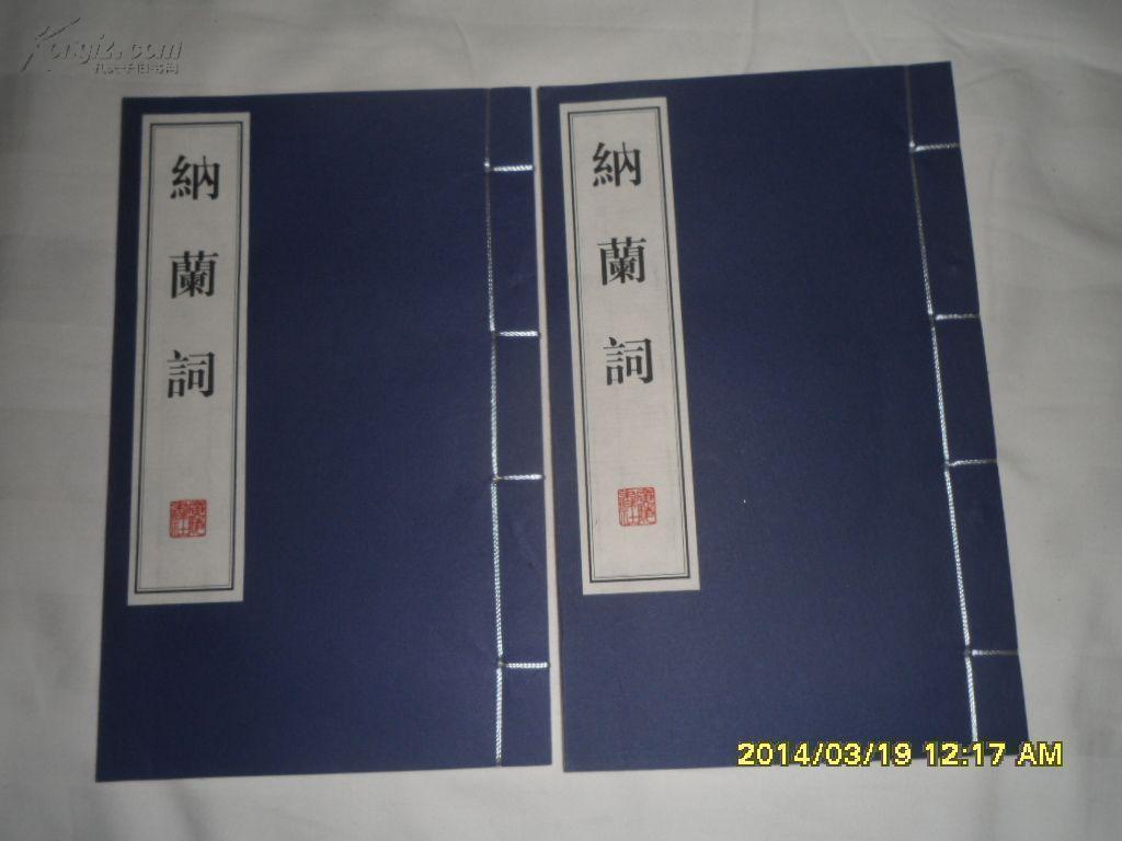 清代着名词人纳兰性德 着--白宣精印线装《纳兰词》一函上下两册全!图片