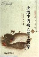 王培生内功心法太极拳(附光盘修订版)/国术丛书没开封