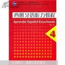 """普通高等教育""""十一五""""国家级规划教材·西班牙语专业本科生教材:西班牙语听力教程4(附mp3下载)"""