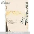 明明白白参点禅(本书通过一个个小故事,阐释了禅是什么?禅的人生是什么?指明了参禅的路径。)